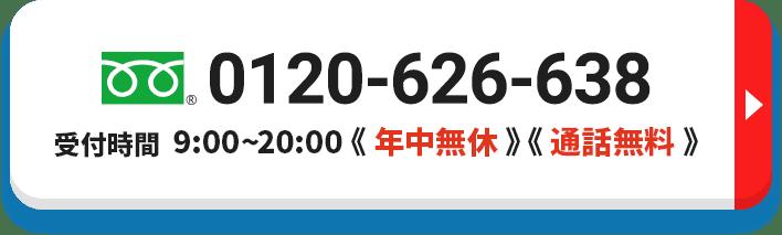 お急ぎの方はお電話を!年中無休!通話無料!TEl:0120-626-638