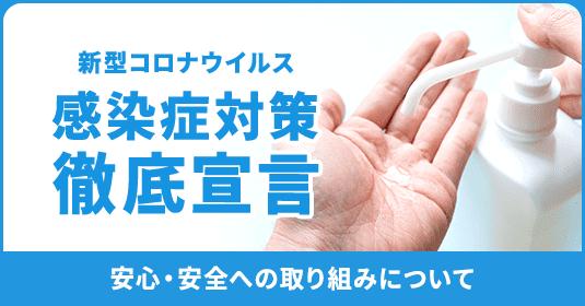 新型コロナウイルス感染症対策徹底宣言