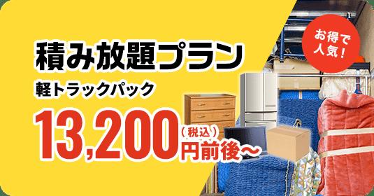 積み放題プラン12,000円~