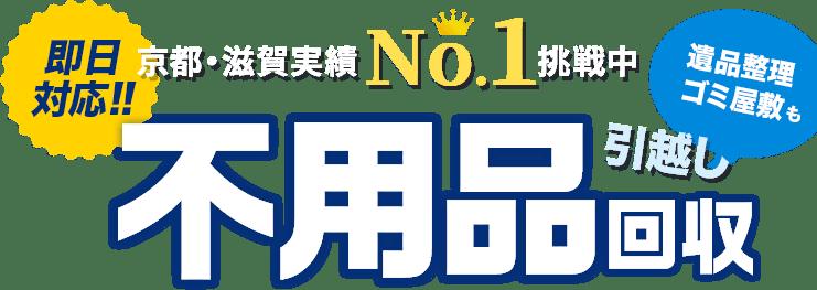 京都・滋賀エリア実績 No.1 不用品回収