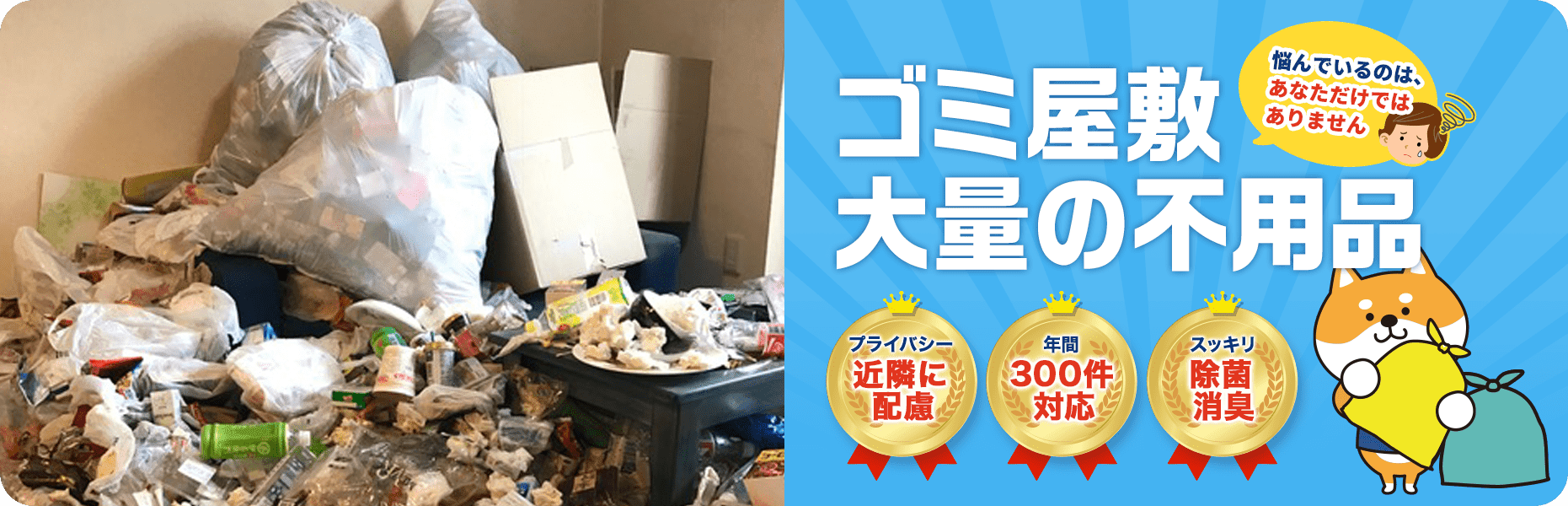 ゴミ屋敷・大量の不用品